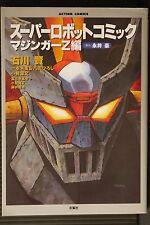 "Japan Super Robot Comic ""Mazinger Z Hen"" Anthology Manga"