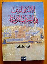 "Neuf !!!  ""Nation et  Religion  au  Moyen-Orient"" (arabe) -  ( Fred  HALLIDAY )"