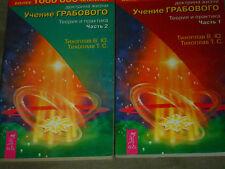 V. & T. Tihoplav Доктрина жизни - Учение Грабового Теория и практика 1-2 PB Rus