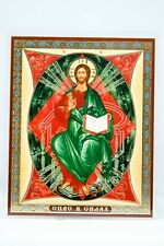 Rescued Orthodox Icon Спас В Силах Икона Rettete Das Symbol Ikone Sauvé L'icône