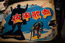 Rare Chinese The Midnight Song 夜半歌聲 盛家倫 斯義桂 郎毓秀 黃飛然 百代唱片 EMI Pathe LP vinyl