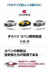"Daihatsu Copen development story - want to send a ""fun I car"" book - 2016/6 Cont"