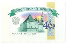 RUSSIA 2018, Vologda Kremlin, MNH
