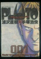 プルートウ-Pluto-Volume 1─Japan Import