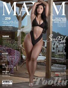 MAXIM KOREA 2021 AUGUST ISSUE MAGAZINE EDITION A TYPE Ssunbiki Monokini