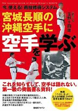 Now, book to learn karate in Okinawa karate of available    FROM JAPAN