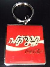 New Coca-Cola 1992 International Key Chain Thailand