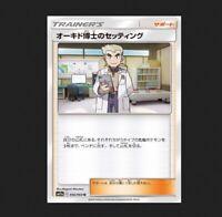 Pokemon card SM11a 056/064 Professor Oak's Setting U Remix Bout Japanese
