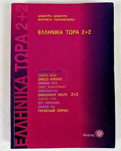 Greek Now Textbook Level 3, 4, 5, Dialogues Texts Exercises Grammar Vocabulary