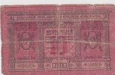 New Listing10 Ruble. Russia Paper Money. Year 1918