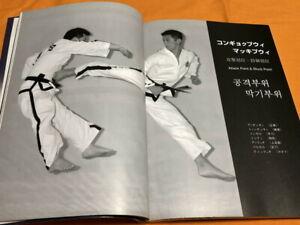 Taekwondo Korean Martial Arts Book Taekwon-Do Tae Kwon Do I.T.F-JAPAN #1198