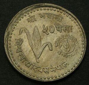 NEPAL 50 Paisa VS2038 (1981) - Copper/Nickel - World Food Day - XF - 2771