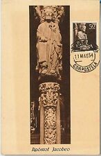 57377 - SPAIN - POSTAL HISTORY: MAXIMUM CARD 1954 -  ARCHITECTURE art RELIGION