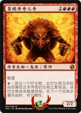 MTG ICONIC MASTERS CHINESE KIKI-JIKI, MIRROR BREAKER X1 MINT CARD