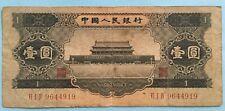 China 1956 1 yuan (black) paper money circulated (I) 9644919