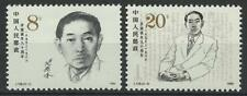 CHINA 1986 MAO DUN PAIR MINT