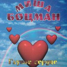 MISHA BOTSMAN CD Миша Боцман Глупое сердце  CD  диск записан в New York USA