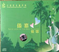 CDs: Two Yunnan Folk Musical Instrument - Hulusi (cucurbit flute) Chinese