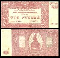 Russia South 100 Rubles 1920 pick S432