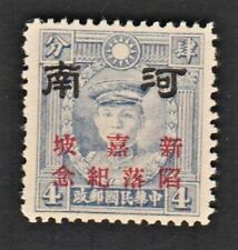 "JapOcc 1942 Honan ""Fall of Singapore"" on HK Martyr (4c) MVVLH"