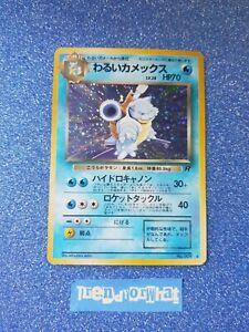 Pokemon card wotc sale Dark Blastoise Japanese Base set Rocket No.009 Holo