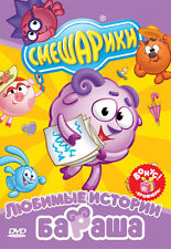 SMESHARIKI  Смешарики. Любимые истории Бараша  DVD PAL  RUSSIAN