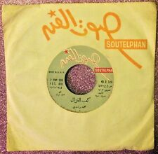 Egyptian Star Mohamad Roshdi - Kaab El-Ghazal - Arabic 45 Record NMint + U.A.R.