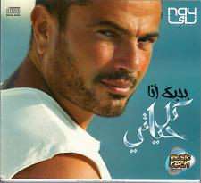 Amr Diab 2019: Bahebak Ana,Kol Hayaty, Ya Sa7er, Malak el7osn,Maghrour Arabic CD