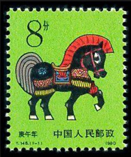 P R CHINA 1990 Set Of T145 Lunar Year of  Horse MNH O.G.