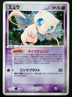 Mew 1st Edition Holo Promo Mirage's Mew Starter Deck 2005 Japanese TCG