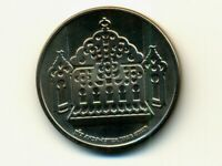 Israel Coin:KM-42,1 Pound,1963 * Hanukka Lamp from North Africa * PROOF *