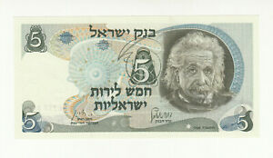 Israel 5 lirot 1968 AUNC p34b @ low start