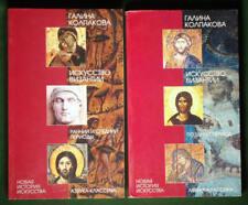 SALE! BOOK Byzantine Art Russian icon painting architecture fresco mosaic Greece