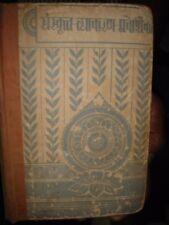 INDIA RARE SANSKRIT GRAMMAR - SANSKRIT VYAKARANN - PARVESHIKA  IN HINDI 1963