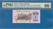 China 1 Jiao P 877c 1962 UNC PMG 66 EPQ  FREE SHIPPING 877 c GEM UNCIRCULATED