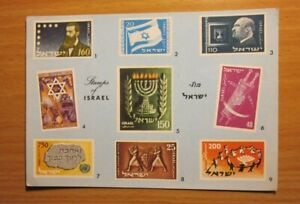 Israel stamps postcard - mint