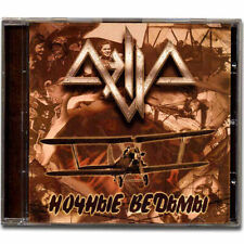 AELLA Ночные Ведьмы CD (Female Fronted Metal / Russian All-Female Band) vixen