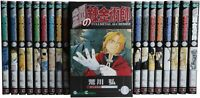 [used] Fullmetal Alchemist Japanese Manga Comics Set 1-27 Completed Set