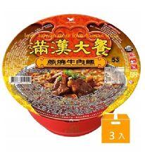 3 Bowls - Taiwan Uni-President Chili Beef Favor Instant Noodle 統一滿漢大餐 蔥燒牛肉麵 (3碗)