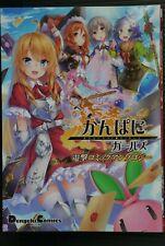 JAPAN Kanpani Girls Dengeki Comic Anthology (manga)