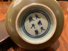 New listing A Rare and Important Early Qing Dynasty Tea Dust Glaze Porcelain Vase, Marked.