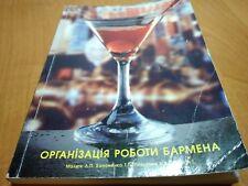 Russian book Organization Bartender work barman cocktails bar equipment drinks