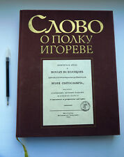 RARE luxury edition Слово о полку Игореве Tale of Igor's Campaign ILLUSTRATED