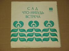 """7"""" BEATLES - Garden / Anything / Meeting   blue flexi RARE Rus Ep"""