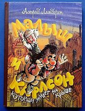 1992 Russian Book Malysh & Karlson by Lindgren Малыш и Карлсон Fairy tale