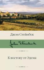 EAST OF EDEN by John Ernst Steinbeck ✎SIGNED✎ HARDCOVER BOOK