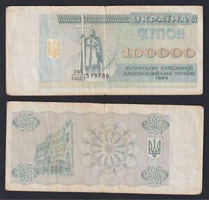 Ucraina 100000 karbovantsiv 1993 BB/VF  B-06