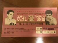 Boxing Ticket Stubs Bantam Weight Fighting Harada vs Eder Jofre 1965