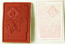 Unmounted Rubber Stamp Canada Postage Stamp Chinese New Year 2 x 1-3/8 inches