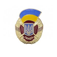 Ukrainian Guard Award Army Flag Tryzub Sword Pin Armed Forces of Ukraine